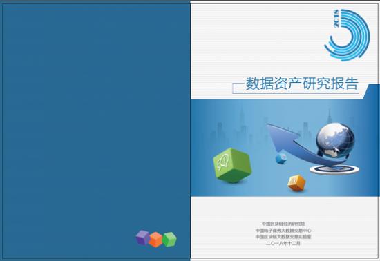 中国区块链经济研究院发布《数据资产研究报告(2018)》