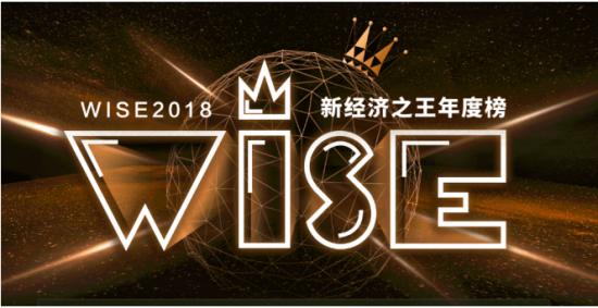"""""""2018新经济之王""""出炉,这家低调的公司凭什么成为""""出行之王""""?"""