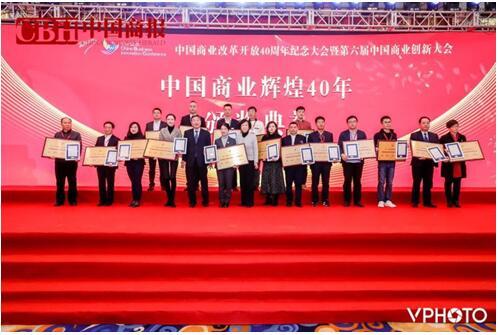 国内健康险优选平台水滴保荣获中国商业改革开放40周年卓越企业奖