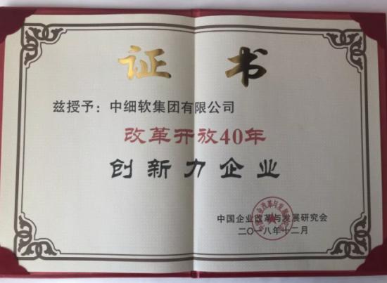 """中细软集团喜获""""改革开放40年创新力企业""""荣誉称号"""