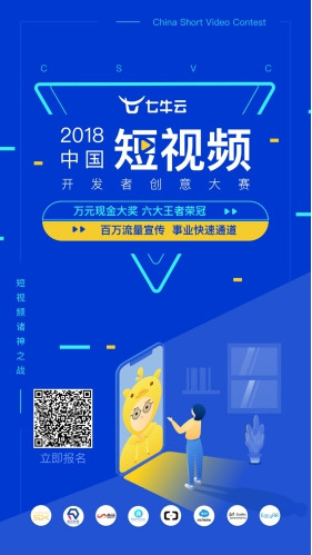 中国短视频开发者创意大赛震撼来袭,万元现金大奖邀你来战