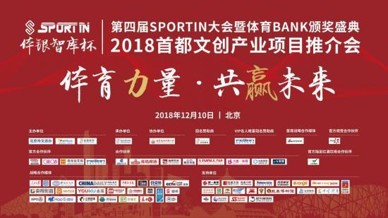 2018体育产业年度大奖揭晓 第四届SPORTIN大会共话体育新机遇