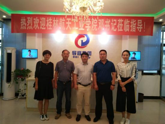 桂林航天工业学院领导一行莅临上海导宜科技考察