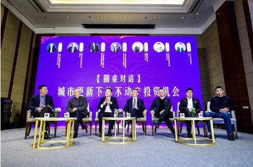 Distrii办伴胡京出席房地产投资论坛:智慧新办公助力城市更新