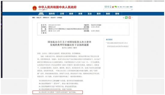 宁乡获国务院表扬,切实推动政务大数据建设