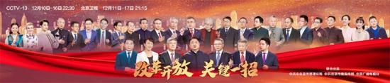 """慶祝改革開放40周年 《改革開放 關鍵一招》""""圈粉""""全網年輕人"""