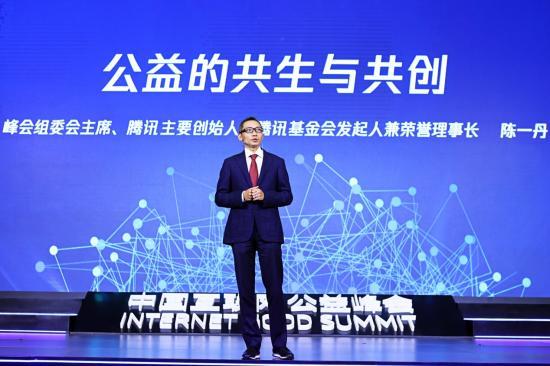 中国互联网公益峰会成立组委会,百余家公益机构联席轮值共创新生态