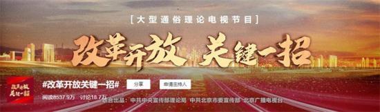 """庆祝改革开放40周年 《改革开放 关键一招》""""圈粉""""全网年轻人"""