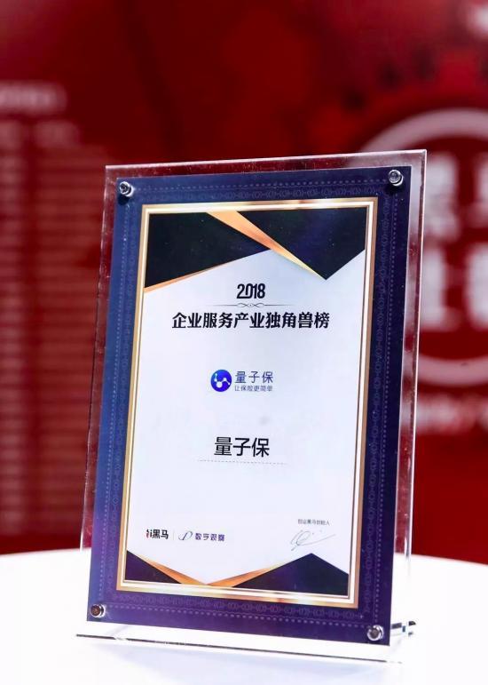 """科技驱动产业创新 量子保入选创业黑马""""2018中国企业服务产业独角兽""""榜单"""