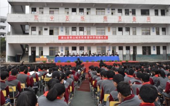 """""""东风润苗""""再行动 青山城东风希望中学捐赠仪式在通山县举行"""