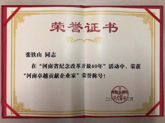 """致敬改革开放40周年-金星集团张铁山荣获""""河南卓越贡献企业家""""称号"""