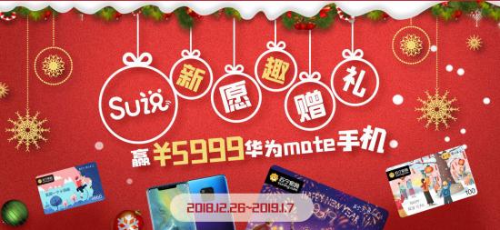 """苏宁卡2019SU说""""新""""愿 赢¥5999华为手机"""