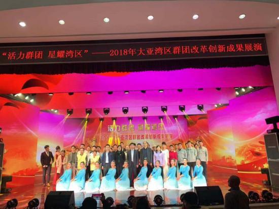 """""""活力群团·星耀湾区""""2018年大亚湾区群团改革创新成果展演"""