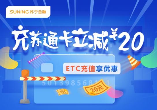年终福利大放送!苏宁金融联合苏通卡ETC充500元减20元