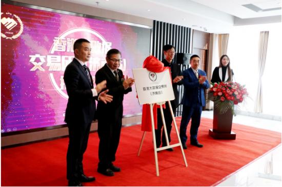香港大数据交易所(济南站)揭牌仪式隆重召开