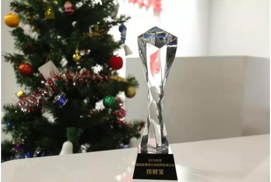 捞财宝获评2018年度最具发展潜力互联网金融企业