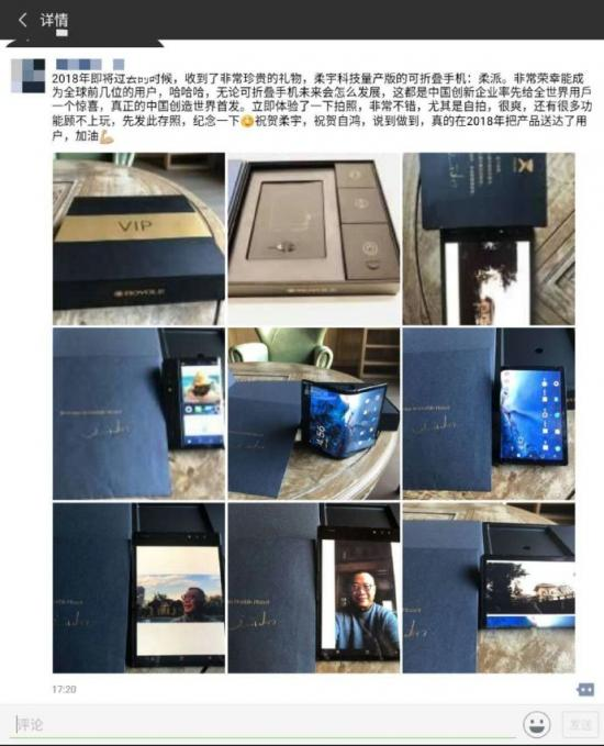 "FlexPai柔派VIP体验机""终结""2018,科技圈喜提新年大礼"