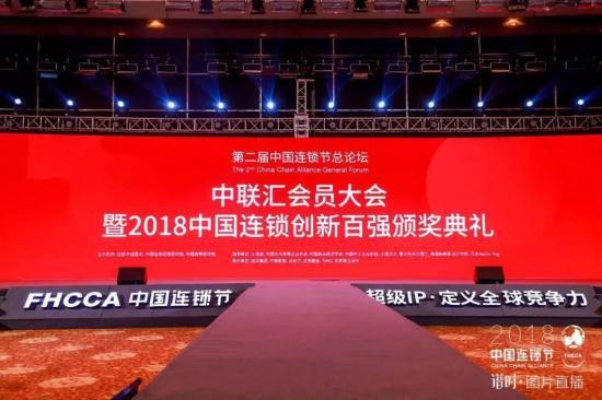 第二届中国连锁节连锁100强诞生!即将揭开中国连锁产业新篇章!