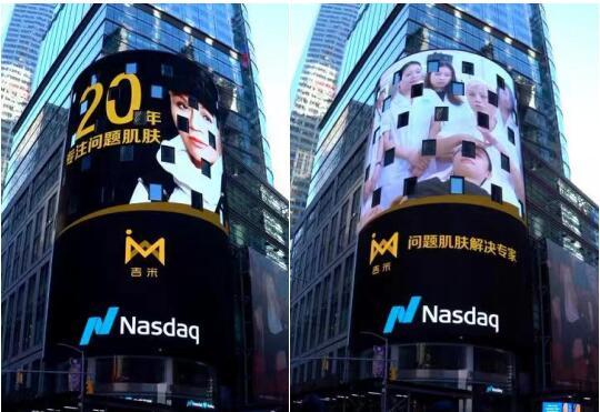 吉米祛斑亮相美国纳斯达克广场 中国美妆品牌惊艳世界