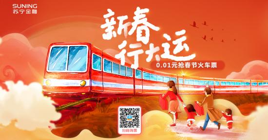 上苏宁金融APP抢春节火车票 最低仅需0.01元