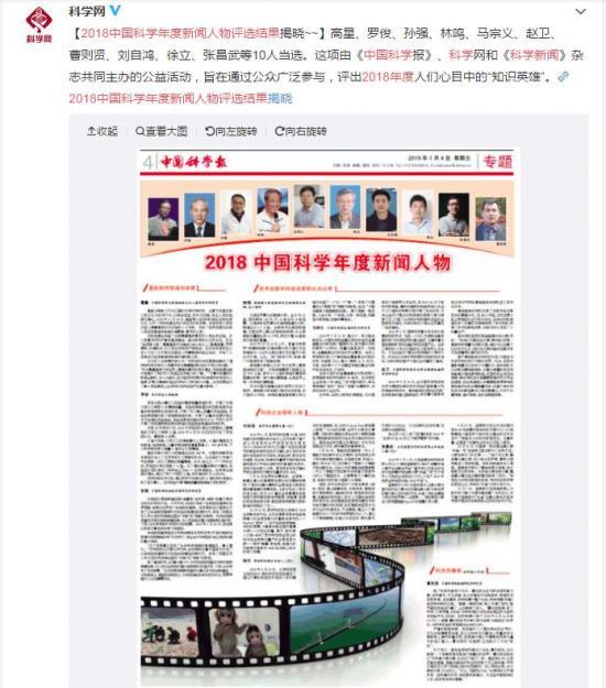 """重磅发布:柔宇CEO刘自鸿当选""""2018中国科学年度新闻人物"""","""