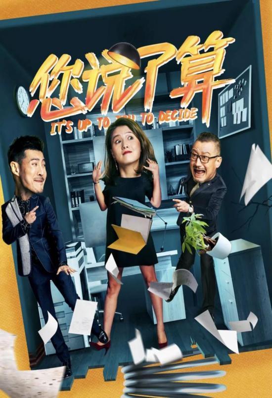 职场喜剧《您说了算》圆满收官 网友赞其为中国版《是!大臣》
