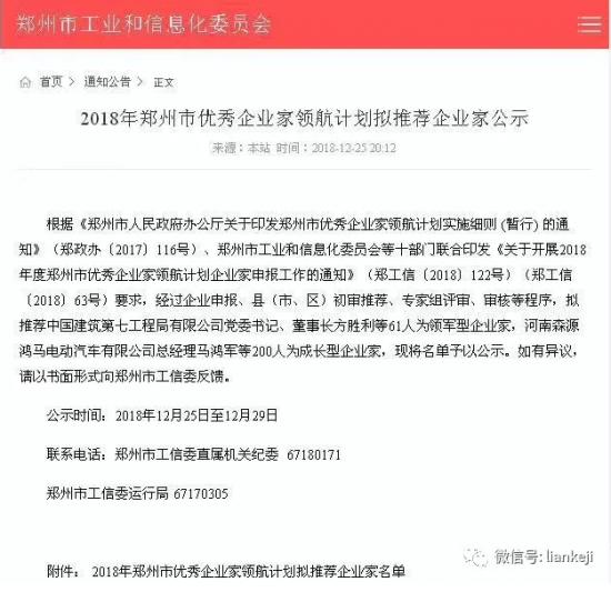 """力安科技董事长谢永涛先生荣膺""""2018年度郑州市优秀企业家""""称号!"""
