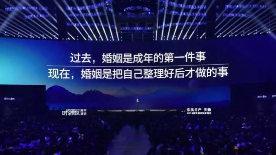 """从罗振宇跨年演讲提到的""""顶石婚""""说起:年轻人别急着结婚"""