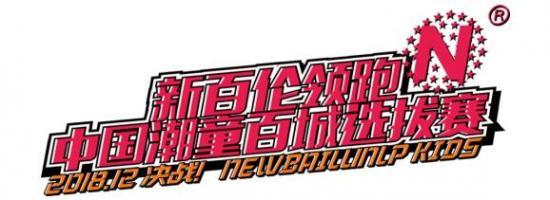 2018新百伦领跑 中国潮童百城选拔赛全国总决赛完美收官