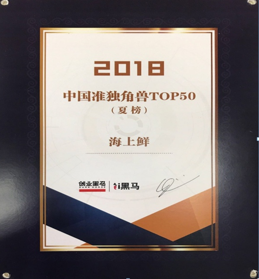 年度盘点| 宁波海上鲜信息技术有限公司2018年大事件!