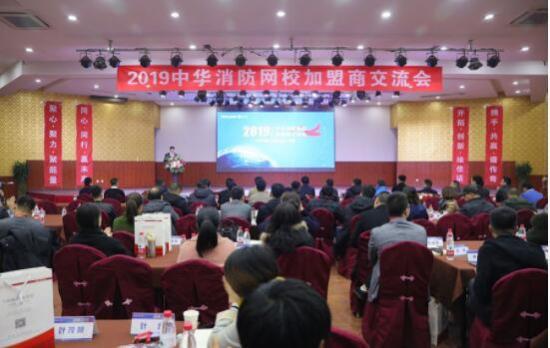 2019中华消防网校加盟商交流会圆满成功