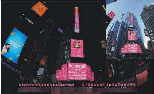 天容生物携胎衣亮相纽约全球超过千家知名媒体齐齐聚焦