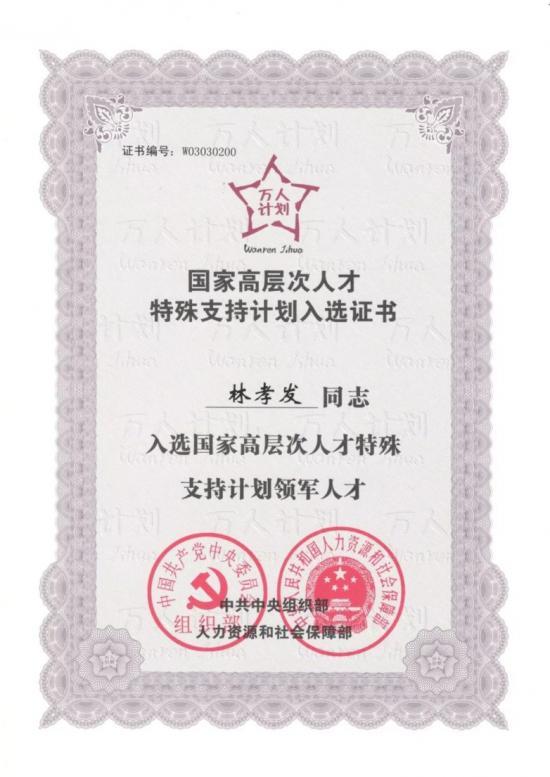 """重磅!九牧董事长林孝发入选國家""""万人计划""""领"""