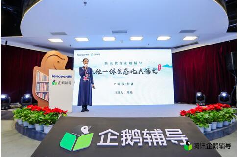 """腾讯企鹅辅导""""三位一体生态化大语文""""发布会在京举办 首家在线大语文课程面世"""""""