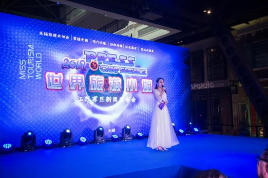 2019世界旅游小姐江苏赛区新闻发布会隆重举行