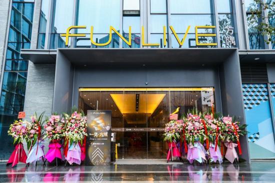 """FUNLIVE方隅沪上旗舰项目正式开业 打造""""公寓社区""""概念生活方式"""