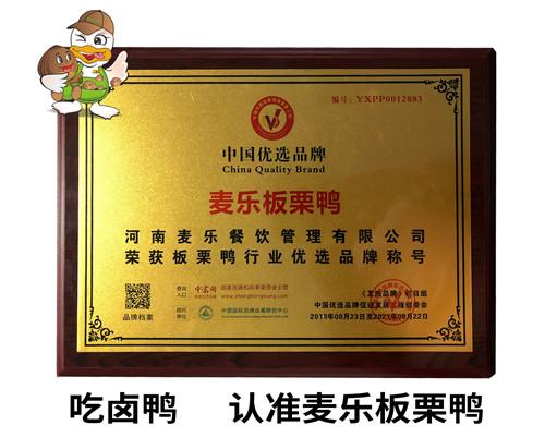 """麦乐板栗鸭斩获""""中国优选品牌"""" 马海龙:做中国卤味新名片"""