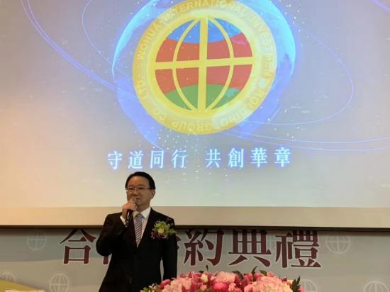 量化云创始人、CEO吴超先生赴台出席沃华国际合作缔约典礼
