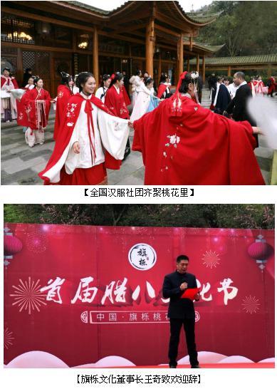 涪陵腊八文化节圆满成功 文化大咖共聚桃花里