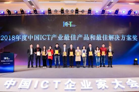 """远光软件能源BDaaS荣获""""中国ICT产业年度最佳产品奖"""""""