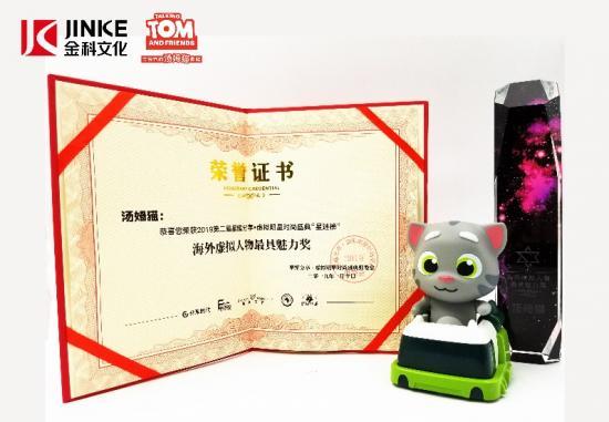 """""""会说话的汤姆猫""""又双叒叕获奖了! 囊括行业多项大奖 全栖IP业务布局未来可期"""