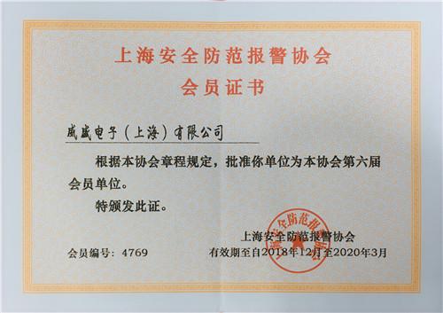 威盛加入上海安全防范报警协会,共推智慧安防!