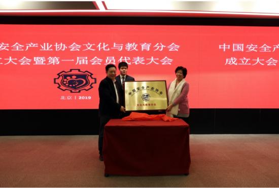 安博教育荣担中国安全产业协会文化与教育分会理事长单位