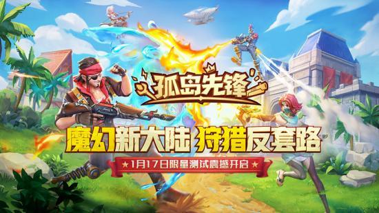 """《孤岛先锋》创新玩法颠覆竞技体验 """"圣域猎人""""1月17日正式开测!"""