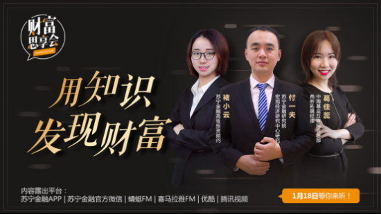 苏宁金融《财富思享会》新春节目将上线 畅谈2019消费与投资