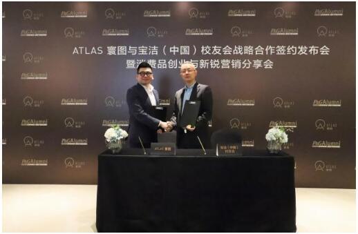 "ATLAS 寰图与宝洁(中国)校友会签署战略合作协议"""