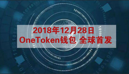 OneToken钱包 全球首发上线!