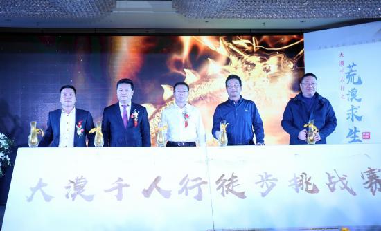 第二届中国商界精英沙漠徒步挑战赛发布会在郑举行