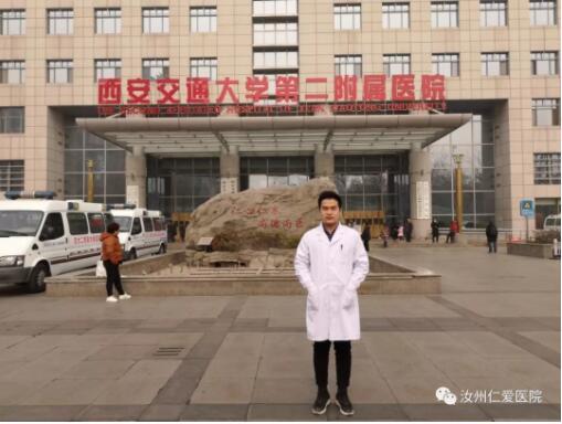 西安交大本科毕业的皮肤科专家,2019年准备回乡坐诊汝州仁爱皮肤医院造福河南百姓