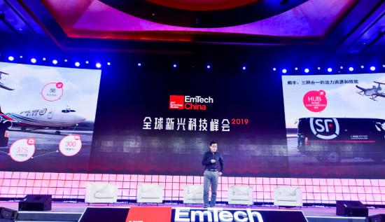AI赋能智慧物流 顺丰科技亮相2019EmTech China全球新兴科技峰会